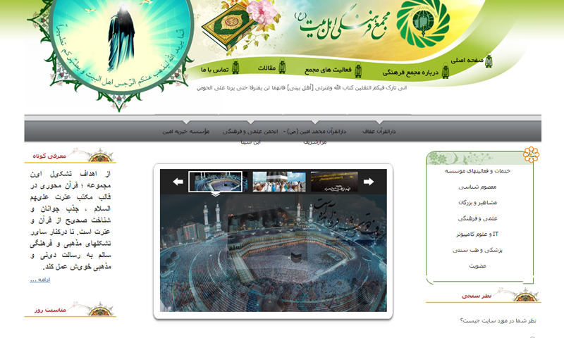سایت مجمع فرهنگی اهل بیت (ع)