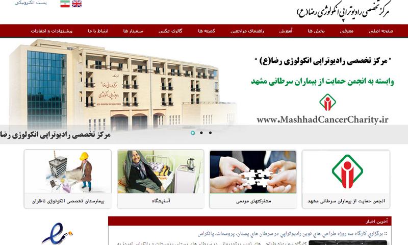 سایت رادیو تراپی انکولوژی رضا (ع)