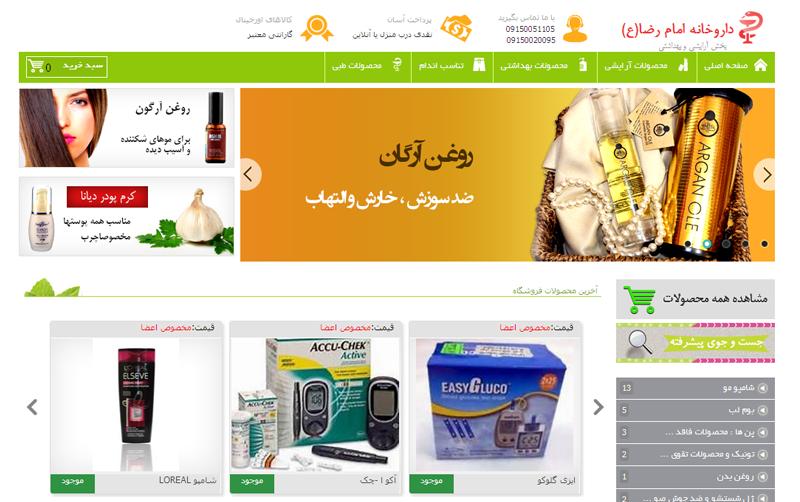سایت فروشگاهی داروخانه امام رضا(ع) مشهد