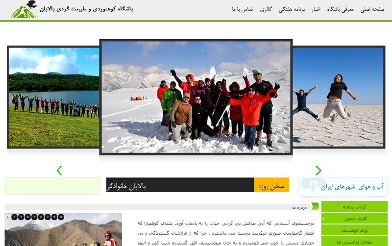 باشگاه کوهنوردی بالابان