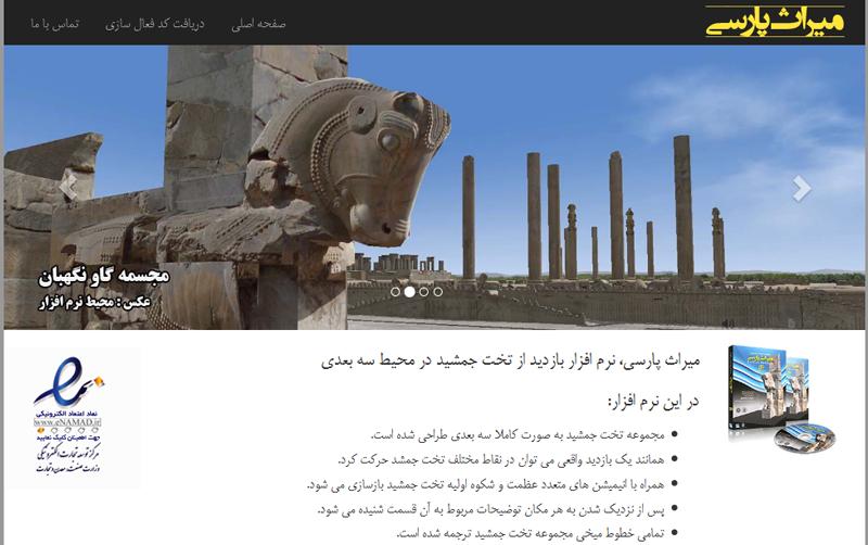 میراث پارسی