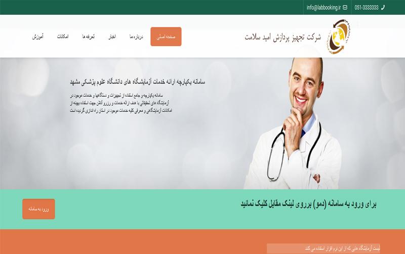 شرکت تجهیز پردازش امید سلامت