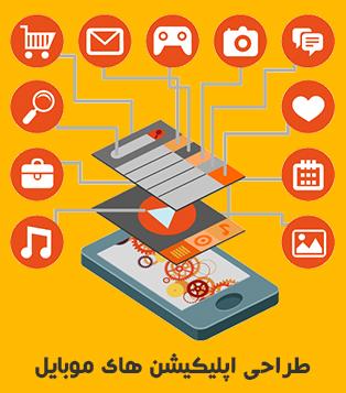 طراحی اپلیکیشن های موبایل