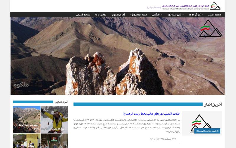هیئت کوهنوردی استان خراسان رضوی