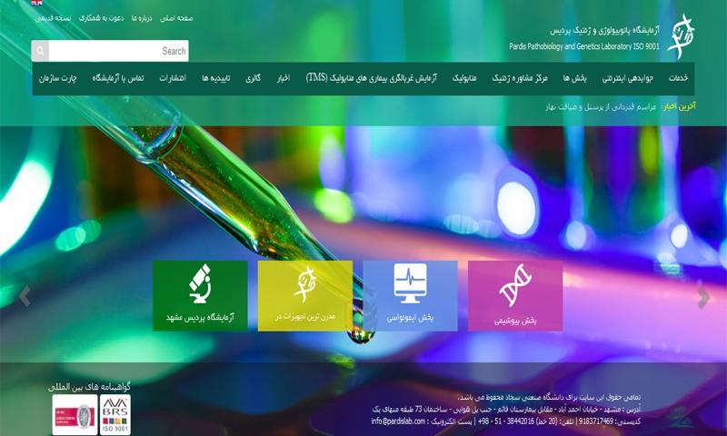 طراحی وب سایت آزمایشگاه پاتوبیولوژی و ژنتیک پردیس