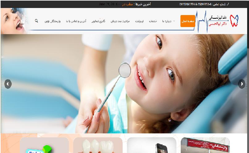 دندانپزشکی دکتر ابولحسنی