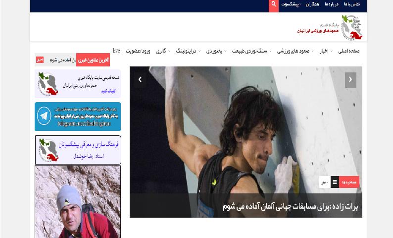 پایگاه خبری صعودهای ورزشی ایرانیان