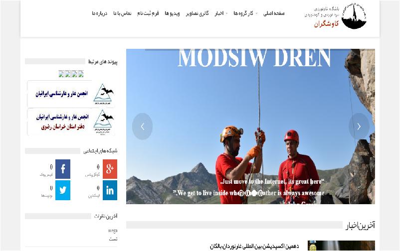 طراحی وبسایت باشگاه غارنوردی,دره نوردی و کوهنوردی کاوشگران