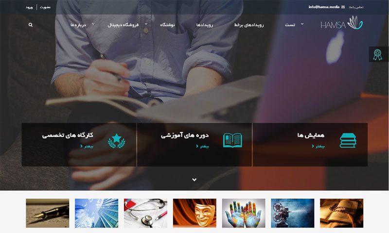 طراحی وب سایت رسانه هوشمند همسا