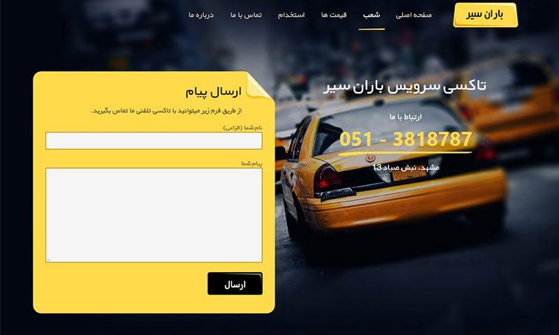 طراحی وب سایت تاکسی تلفنی باران سیر