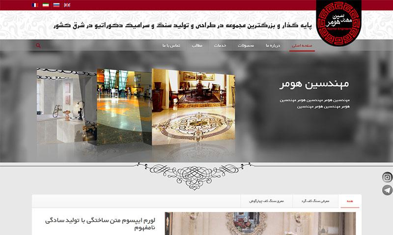 طراحی وب سایت مهندسین هومر