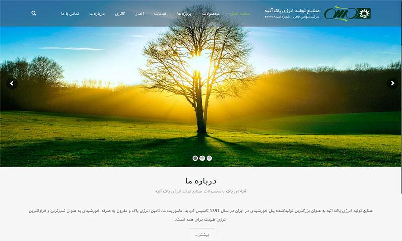 طراحی وب سایت پاک آتیه