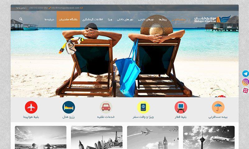 طراحی وب سایت آژانس مسافرتی مهاجری