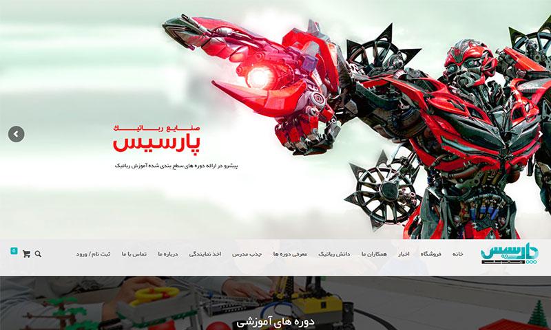 طراحی وب سایت صنایع رباتیک پارسیس